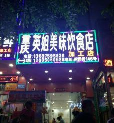 重庆英姐海鲜加工(第一市场总店)-三亚-smileonly