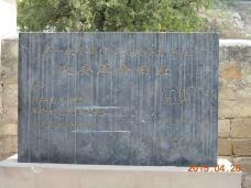 杨家岭革命旧址-延安-远方的征途
