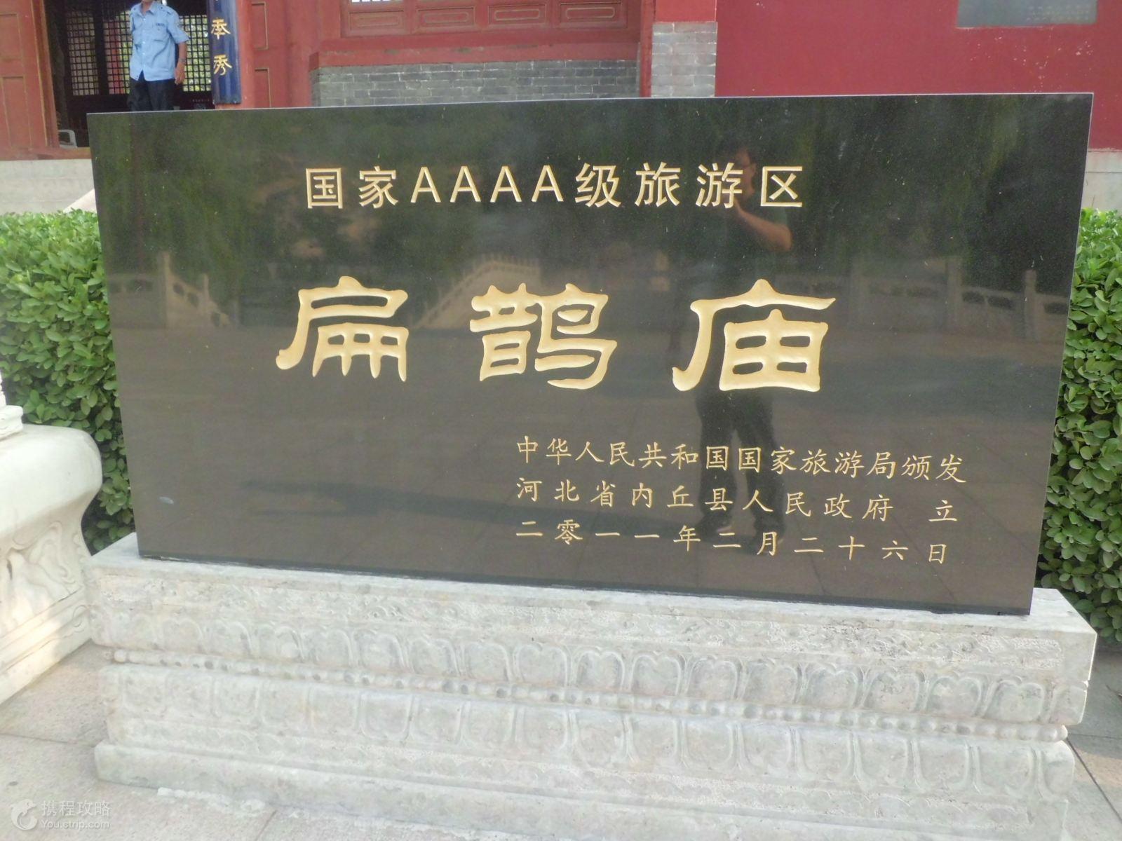 邢台内丘扁鹊庙景点 地址 电话