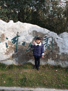 西山公园-萧山区-呙小龙