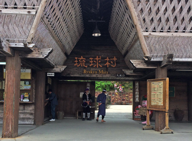 琉球村  チケット