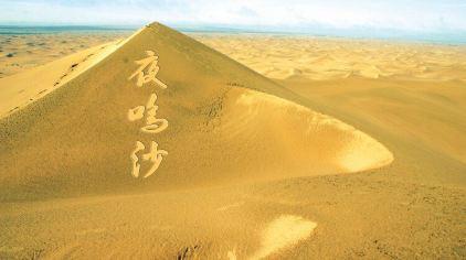 大漠金字塔.jpg