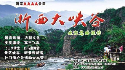 浙西大峡谷 (14).jpg