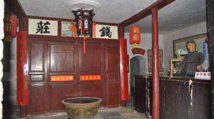 南京巷钱庄 (3).jpg