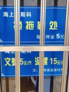 海上迪斯科休闲旅游区-如东-sm7609