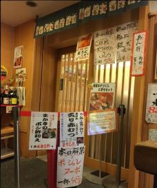 Hyotan Sushi-福冈-M14****857