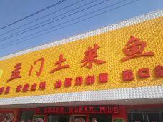 孟门土菜渔莊-吉县-向往