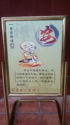 万福寺-福清-205****362