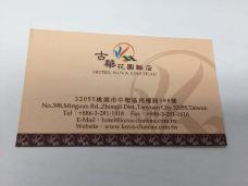 古华荟泰餐厅 - 中坜古华花园饭店-桃园市-冬天的暖阳