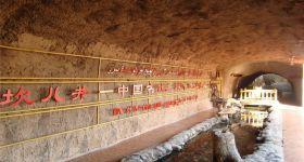 吐鲁番C线套票(葡萄沟+坎儿井乐园/坎儿井民俗园+交河故城+古墓+沙漠植物园+库木塔格)