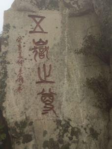 日观峰-泰山-短笛