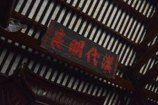 明良殿-重庆-doris圈圈