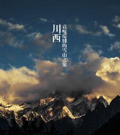 石棉游记图文-【冷耳猫出品】五一川西の贡嘎小环线的雪山之旅