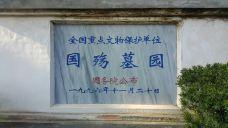 国殇墓园-腾冲-M24****852