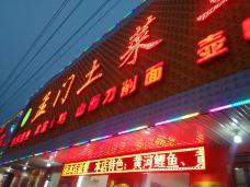 孟门土菜渔莊-吉县-m82****25
