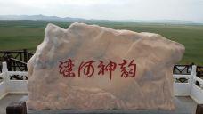 滦河神韵-沽源-233****217