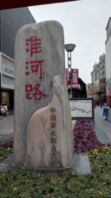 淮河路步行街-合肥-M65****04