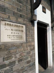 朱德旧居-南昌-xiaoyongdong