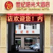 西昌世紀陽光大酒店