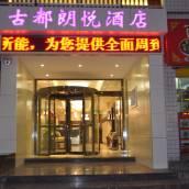 西安古都朗悅酒店