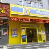7天連鎖酒店(西安民樂園萬達五路口地鐵站店)
