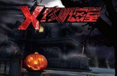 X终极密室邯郸店-邯郸-得了处女座病的天蝎座