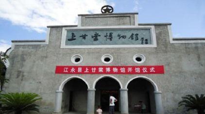 上甘棠博物馆1