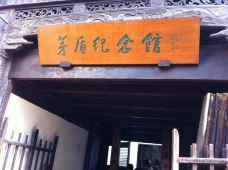 立志书院-乌镇-林小冷