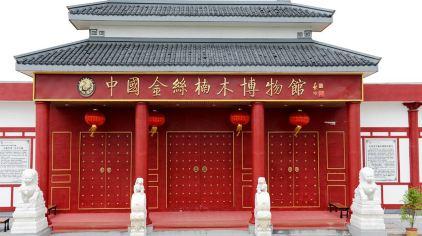 金丝楠木博物馆6.jpg