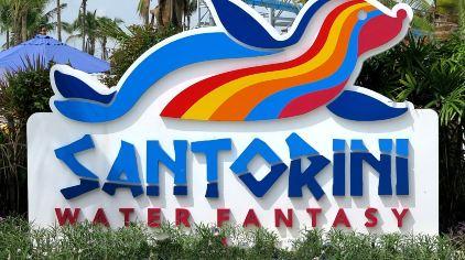 santorini-waterpark-water-fantasy3.jpg