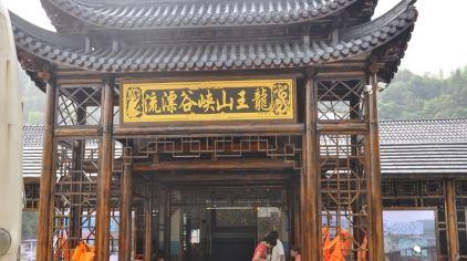 龙王山峡谷漂流6.jpg