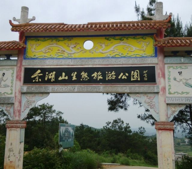 生态公园大门