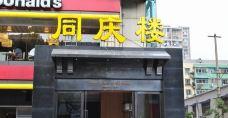 同庆楼(珠江路店)-南京-cd****ei