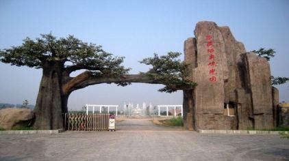 北京亮民绿奥观光园5