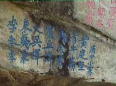 摩崖刻石-天柱山-尊敬的会员
