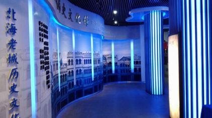 北海老城历史文化馆