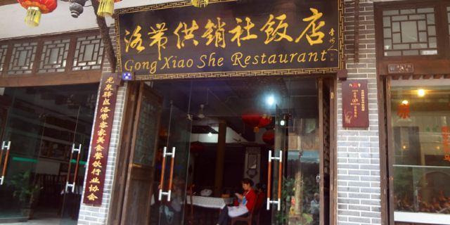 餐厅名字大全