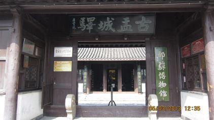 盂城驿 (2).jpg