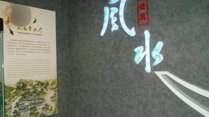 泰州风水博物馆 (8).jpg