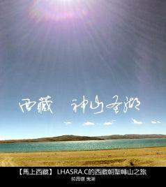 普兰游记图文-【马上西藏】:马年西藏,十二年的轮回路(附美图及详细摄影攻略)
