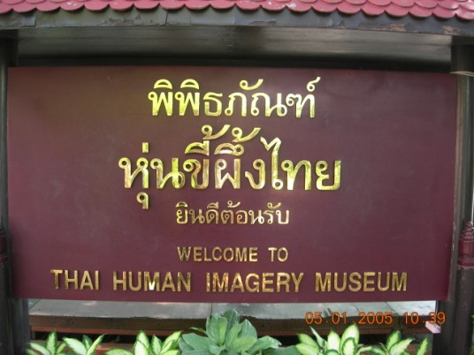 泰國蠟像博物館  Thai Human Imagery Museum   -0