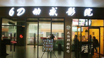 西安6d动感电影院.jpg
