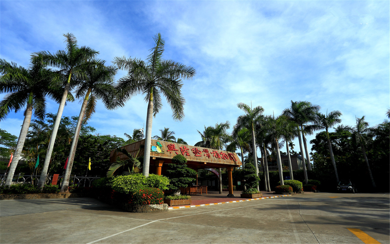 Xinglong Tropical Botanical Garden Admission Ticket