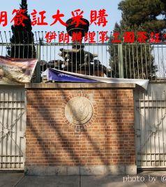 乌兹别克斯坦游记图文-【独家】伊朗签证大采购-伊朗办理第三国签证全攻略