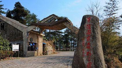 天台山华顶国家森林公园3.jpg