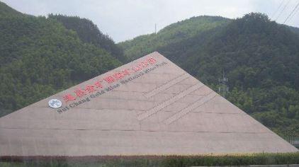 遂昌金矿国家矿山公园图片 (2).jpg
