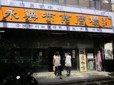 台北永乐布业市场图片