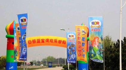 蓝宝湾欢乐世界1.jpg