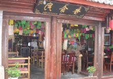 民食香餐馆·始于2008-丽江-小惑哥nomad