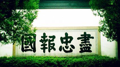 岳王庙4.jpg